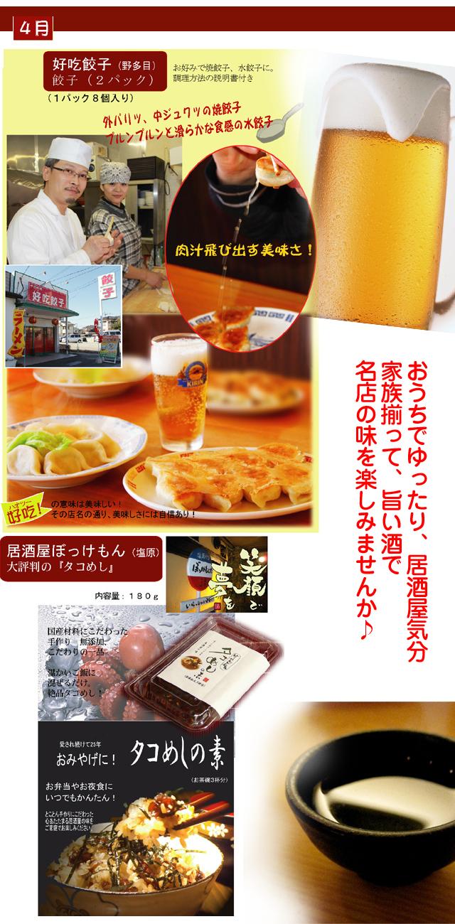 福岡の赤木酒店が企画する3ヶ月コースのお手軽頒布会。福岡の地元名店の名物料理をご家庭の食卓で楽しめる